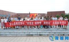共青团罗山县团委举办基层团干培训班