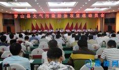 我县召开大气污染防治攻坚战动员会议