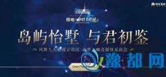 凤舞九天景观示范区暨媒体见面会璀璨启幕!