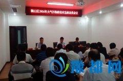 鹤山区召开大气污染防治动员会议