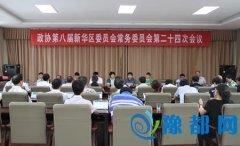区政协召开八届二十四次常委会议