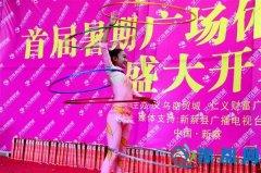 新蔡义乌商贸城暑期文化节多姿多彩