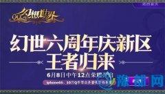 """《幻想世界》六周年王者归来 新区开启""""幻""""你回归"""