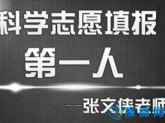 高考圈讲座【张文侠老师高考志愿填报口诀释义】