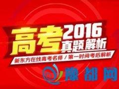 2016北京卷英语解析