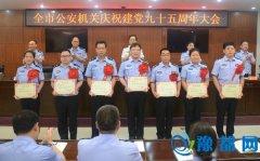 济源市公安局召开七一表彰大会
