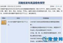 河南连发65个高温橙色预警 郑州等地气温超37℃