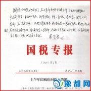 桐柏县委书记莫中厚批示肯定国税工作