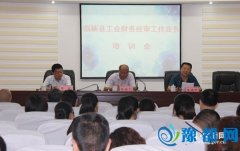 县总工会举办工会财务经审业务培训班(图)