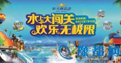 恒大御景湾水上大冲关,开启盛夏水战狂欢节