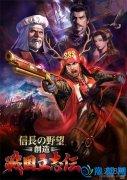 《信长之野望创造:战国立志传》中文版确定 暑期上市