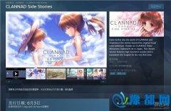 《CLANNAD:外传》PC版6月3日发售 重温PSP时代经典