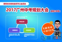 2016中考落幕,新初三备考要趁早