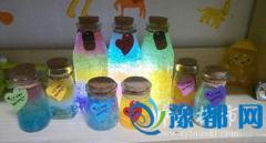 万科・大都会海洋瓶DIY活动周末将浪漫上演!