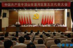 中国共产党平顶山市湛河区第五次代表大会开幕