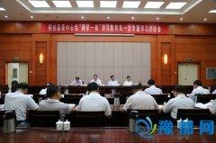 """县委中心组举行""""两学一做""""学习教育第一次专题学习讨论会"""