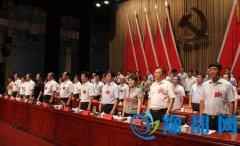 中国共产党平顶山市新华区第八次代表大会隆重开幕