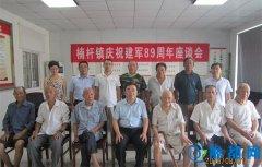 楠杆镇:召开庆祝建军89周年座谈会