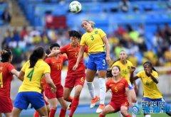 中国女足迎奥运揭幕战 三球饮恨败给东道主巴西队
