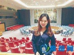 重庆95后女生进联合国总部实习 曾于美国大学提前毕业