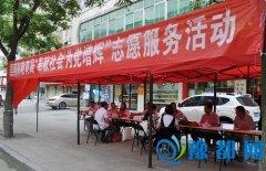 信阳市教育局开展党员志愿服务活动