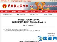 重磅:陕西高考改革新方案出台,2019年起执行
