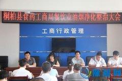 县食药工商局召开餐饮业油烟净化整治大会