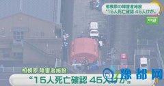日本持刀砍人男子已自首 曾是遭袭福利院员工