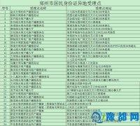 郑州市公安局启动身份证异地受理 9省市可直接办理