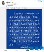 北京一小客车落入鱼塘车上4人均身亡 原因正调查(图)