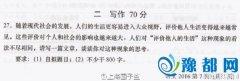 """2016高考上海语文作文题:""""评价他人的生活"""""""