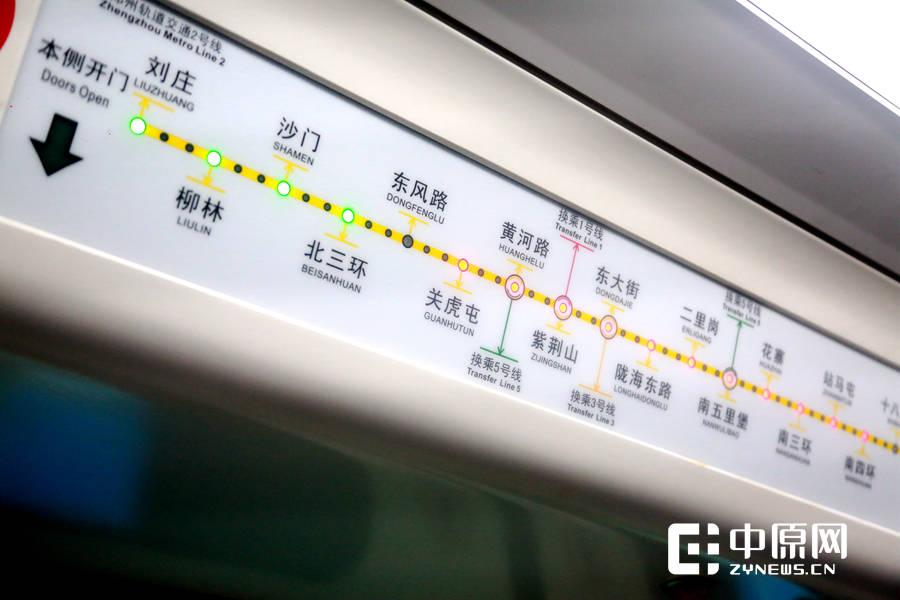 从刘庄到南四环,这是2号线目前开通的站点,与1号线不同的是,许多换乘站已经被标注出来。