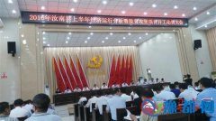 汝南县召开脱贫攻坚项目开工动员大会