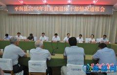 平舆县召开2016年县直离退休干部情况通报会