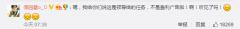网红傅园慧有多少商业价值 微博发广告也受好评