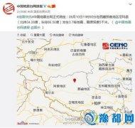 西藏那曲地区尼玛县发生3.7级地震 震源深度5千米
