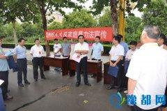 禹州市人大组织学习宣传《反家庭暴力法》活动
