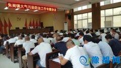 朱阁镇召开大气污染防治工作专题会议
