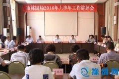 漯河市林业和园林局召开2016年上半年工作讲评会