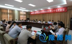 区政协召开八届二十七次常委会议