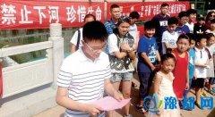 郑州溺亡事故频发 告诫孩子远离这42处危险水域