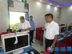 汝南县东官庄镇开展暑期网吧突击检查