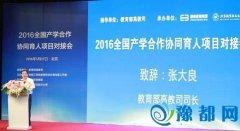 2016全国产学合作协同育人项目对接会在京举行