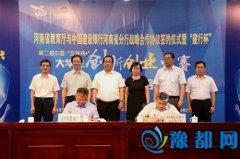 省教育厅与建行河南省分行签署战略合作协议