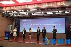 首届中部六省中学生模拟联合国大会拉开帷幕