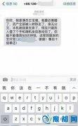 """""""王宝强""""发短信要借钱 河南男子心疼为其汇款"""