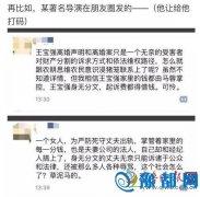 网曝著名导演朋友圈发声支持王宝强 狠批马蓉