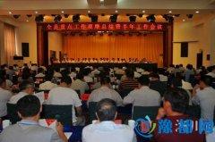 淅川县召开全县重点工作观摩总结暨半年工作会议