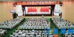 """固始县召开庆祝中国共产党成立95周年暨""""七一""""表彰大会"""