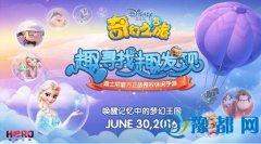 英雄互娱代理迪士尼官方正版手游《迪士尼奇幻之旅》
